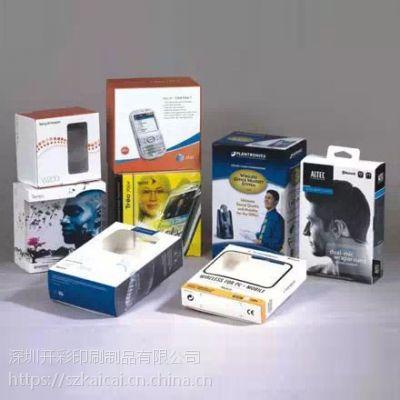 厂家定制包装彩盒印刷 通用包装盒 彩色纸盒 免费打样 质量保证