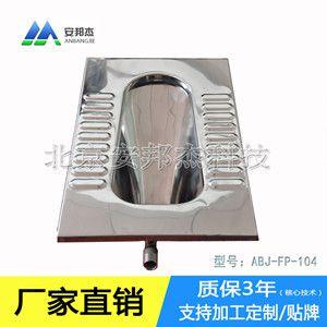 供应沈阳监狱卫生间不锈钢蹲便器304白钢1.2厚蹲便器防生锈