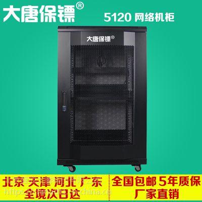 大唐保镖5120大唐加厚 20u服务器机柜 一米 网络机柜 1米 19英寸