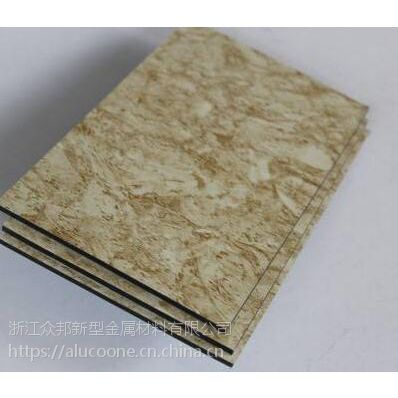 浙江众邦高品质仿石纹铝塑板