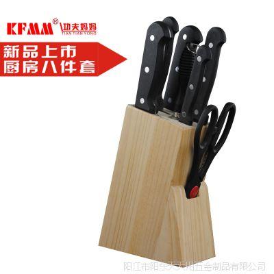 刀具八件套 礼品套刀不锈钢菜刀厨房刀具套装 功夫妈妈厂家批发