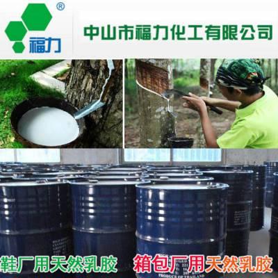 原装进口马来西亚知知TiTi天然乳胶原料,泰国三棵树、黄春发、民安天然乳胶原料、鞋用胶粘剂