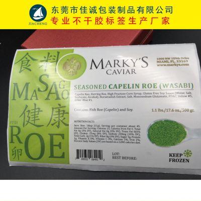 供应东莞日化品标签 化工贴纸 PS版轮转机印刷厂