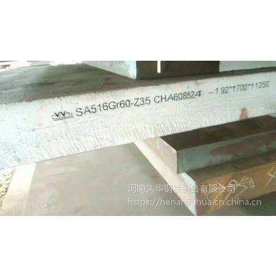 供应舞钢调质型高强钢SS590Q.Q55D