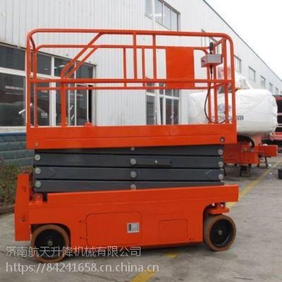 航天全自行式升降 伸缩台面移动式升降台 液压驱动 电驱动