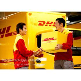 黄江DHL 黄江DHL站点 黄江DHL国际快递