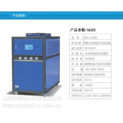山西工业冷水机 注塑用冷水机 RSA-U10D