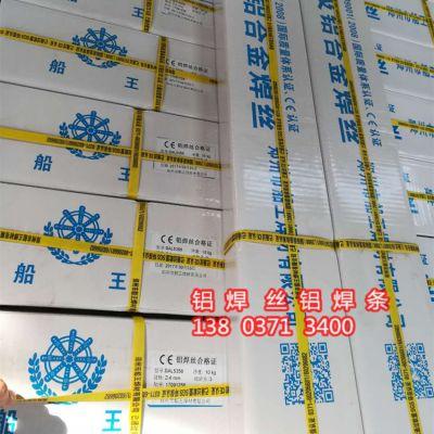 河南船王厂家供应3.0铝焊条5356