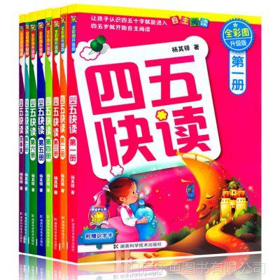 四五快读 3-6岁幼儿童快速识字阅读法 自主阅读儿童启蒙认知书籍