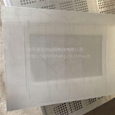 洗衣机干洗用圆孔网 工艺品制作圆孔网 不锈钢冲孔厂家【至尚】