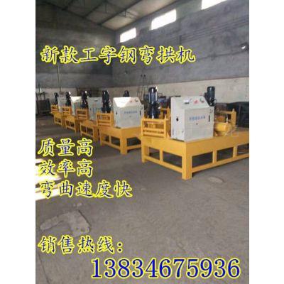 新疆和田工程用液压式工字钢弯拱机