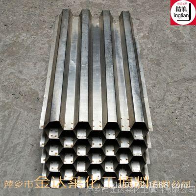 不锈钢蜂窝斜管_原油沉降罐蜂窝填料_304/316L斜板填料【精填牌】