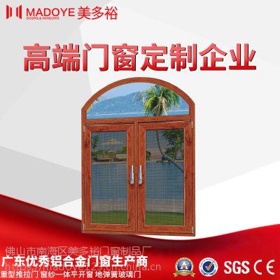 佛山美多裕门窗供应铝合金门窗 定制非断桥窗纱一体平开窗