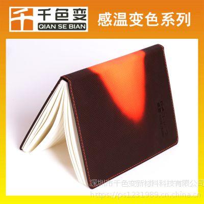 A5温变仿皮笔记本可定制手摸变色感温记事本