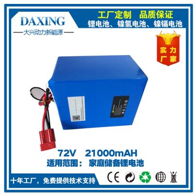 珠海大兴动力厂家优质直销 72V21000MAH锂电池 家庭储备电源专用可定制
