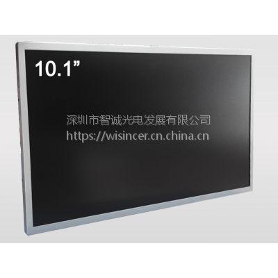 【深圳现货 10.1寸群创液晶显示屏 全新原厂原装 】EJ101IA-01D