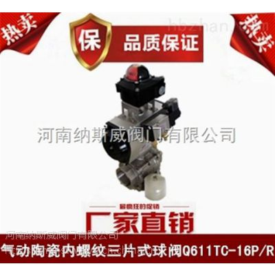 郑州Q611TC气动内螺纹三片式陶瓷球阀厂家,纳斯威气动内螺纹陶瓷球阀价格