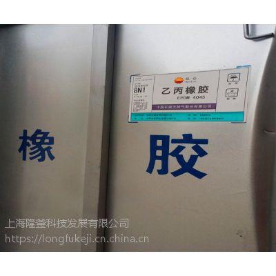 稳定供应三元乙丙橡胶吉化4045