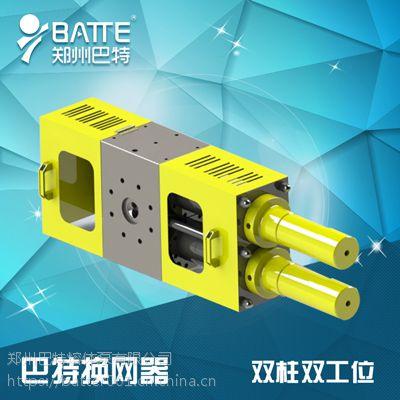 巴特直销化纤造粒机换网器 塑料造粒机换网器