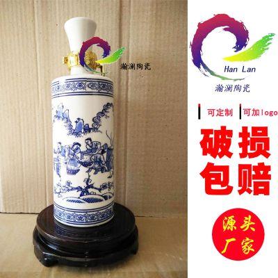 景德镇陶瓷酒瓶 酒坛1斤 储酒器 青花 酒瓶子500ml 订做多款可选