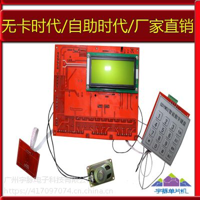 多功能自助液体售卖机主板联网刷卡投币扫码支付便民设备