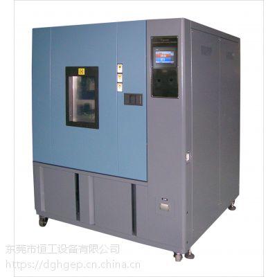 厂家直销A系列-30℃恒温恒湿试验箱,东莞恒工品牌厂家