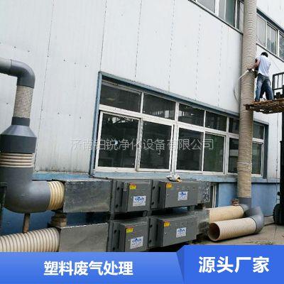 辽宁塑料废气处理设备 大连塑料造粒废气处理设备生产厂 铂锐专业定制
