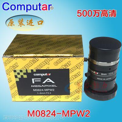 Computar 8mm定焦工业镜头 紧凑型500万像素 康标达M0824-MPW2