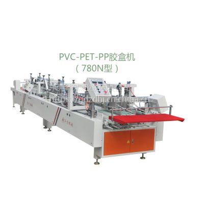 东莞华杰机械供应多功能全自动胶盒机