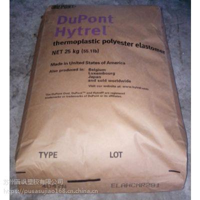 Hytrel HTR4275 BK316 DuPont 耐热老化性TPEE