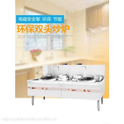 裕富宝厨具设备,富利环保燃气炉具,节能环保双头双尾炒炉