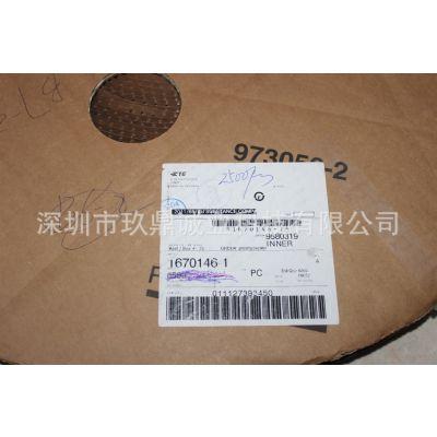 1670146-1 TE/泰科 原厂现货 低价出售 量大价优
