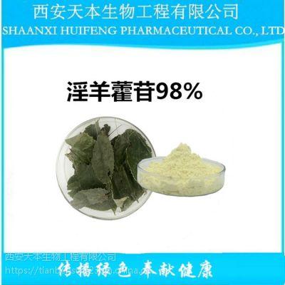 淫羊藿提取物98% 淡黄色精细粉末 HPLC 天本生物 包邮现货直销