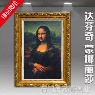蒙娜丽莎欧式油画装饰酒店客厅世界古典著名手绘高仿复制无框画