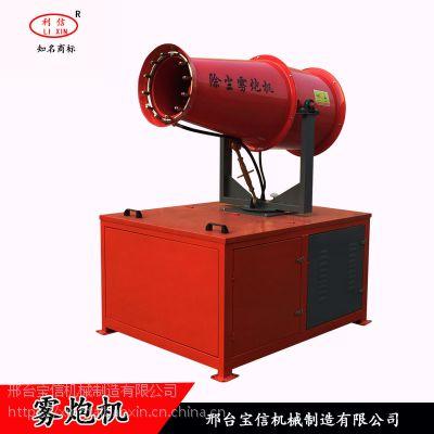利信40米远射程除尘雾炮机 工地环保降尘喷雾机 厂家直销