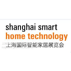 2018年第十二届上海国际智能家居展览会