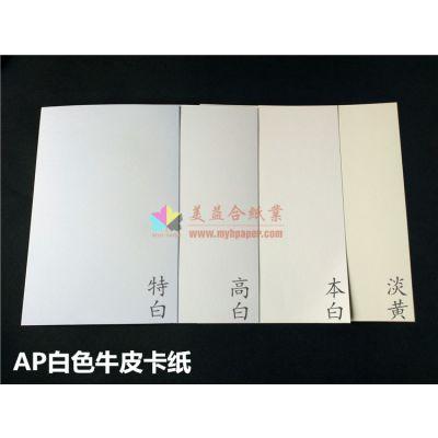 印尼进口白牛卡纸180克至400克 白色牛卡纸