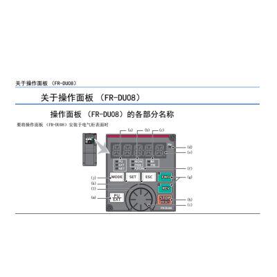 供应全新原装三菱变频器FR-DU08操作面板