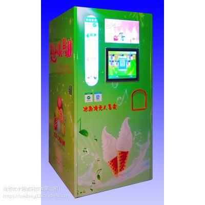 供应全国商场学校市场全自动智能无人售卖冰淇淋机16L