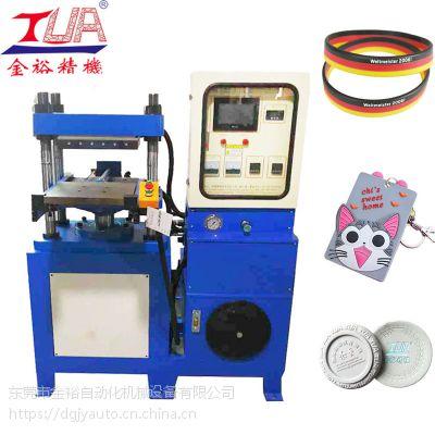 硅橡胶商标礼品成型设备 东莞硅胶油压机厂家 金裕精机