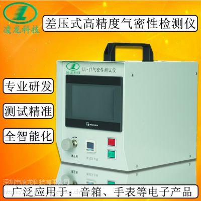 供应管路密封检漏仪 差压式密封性泄漏检测设备 密封强度测试设备