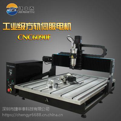 热销新款数控雕刻机小型CNC6090广告木工玉石金属方轨伺服电机 厂家直销