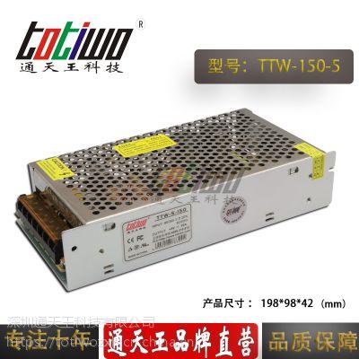 通天王5V30A开关电源、5V150W电源变压器TTW-150-5