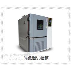 西安环科高低温试验箱GDW-100 高低温环境试验箱