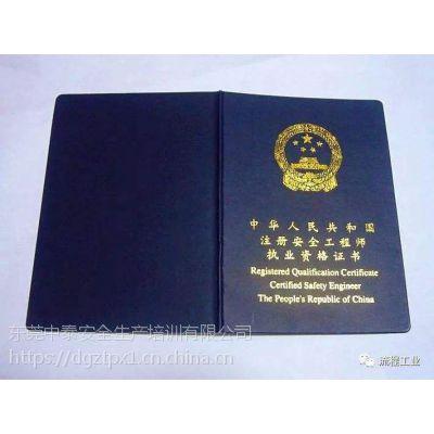 东莞哪里有注册安全工程师考证辅导培训