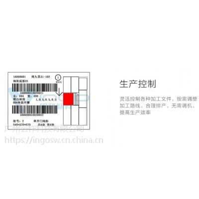 供应因格软件板材开料优化软件 简单易用,高效准确