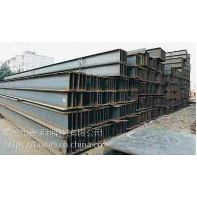 泰安H型钢大全 常年代理销售莱钢 日钢 鞍山宝得 津西等各大钢厂H型钢