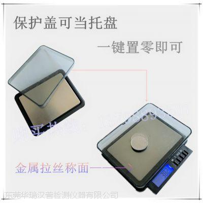 出售华工 精密电子称 家用商用秤 便携式电子称包邮