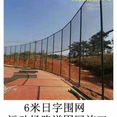 体育场围网~北京城区体育场围网~体育场围网集磊厂家现货供应