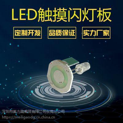 LED电子蜡烛灯触摸感应开关PCBA半成品电子线路板生产定制开发